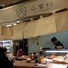 華山市場のお寿司屋さん『合掌村』 【台湾滞在中】