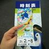 JALの「どこかにマイル」で卒業旅行が岡山&高松旅行になった話3「黄色い電車で金毘羅さんへ」