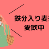 【離乳食】鉄分補給で1番簡単な方法はいつもの麦茶をアレに変える?ベビーフードでも手軽に!