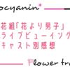 【花組】これからの花組も楽しみ「花より男子」キャスト別感想
