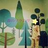 北湯沢温泉 森のソラニワ宿泊記〜子連れにおすすめな アソボーヤを遊び尽くしたレポ