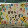 No.092【福島県】南相馬リスタート ― あの震災から5ヶ月目、僕らは被災地に招待され…。