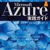 Azureの仮想マシンのサイズや料金に関して
