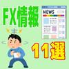 FXに役立つオススメ情報源11選