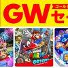 4/25より最大50%OFFの「Nintendo Switch ゴールデンウィークセール」開始!76タイトルのセールも大幅値引き多数で開催中!