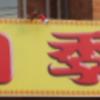 謎の台湾料理チェーン、四季紅のコスパが高すぎ!