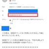 【S-Collection株式会社による徹底比較】「WEBチケ」vs紙チケット