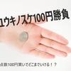 第1回ユウキノスケ100円勝負!(東京スポーツ杯2歳ステークス(G3))