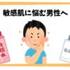 【肌ケア】敏感肌・乾燥肌の男性におすすめの化粧水【アルージェ】