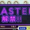 【チュウニズム】MASTER譜面の簡単な解禁法とチケットの入手方法【CHUNITHM】