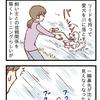ワイルドなトレーニング教室【089】