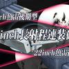 【16夏】E-4乙 マラッカ海峡沖夜戦
