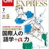 CNN English Express 2021年7月号