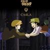 【CA4LA】このコラボレーションだけはバルスさせない!!スタジオジブリ『天空の城ラピュタ』とカシラがコラボ!パズーやシータ、ムスカの帽子が登場!