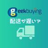【体験談】geek buyingの配送は遅い?20日以上かかって困った話。
