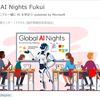 「Global AI Nights in FUKUI」を開催しました
