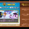 ラインレンジャー 2018年7月の新レンジャーアップデート! サポーターコニー&審判デーン