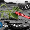 【ICO割れ!】Hero token の今後はどうなる!?逆転の兆しは?