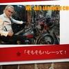 We are Japanese ChopperZ  「そもそもハレーって!!」