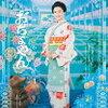 【おちょやん】第十一週2/15からの気になるセリフ。。。【NHK連続テレビ小説】