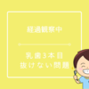 【乳歯抜けない問題】3本目の乳歯が抜けない~経過観察中~