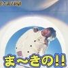 【スポダン2017秋】台風の目は、おばたのお兄さん!順位はどこまでいけた?