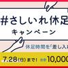 ライオンの【休足時間】が10000名に当たるキャンペーン情報!