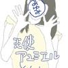 7/11石田亜佑美写真集『It's my turn』発売記念握手会レポート