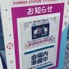 新たなアンセムの誕生。『7/20(土)フィロソフィーのダンス コカ・コーラSUMMER STATION音楽LIVE @六本木ヒルズアリーナ』雑感。