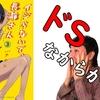 ドSヒロインのラブコメ漫画『イジらないで、長瀞さん』ちょっと攻めたからかい系