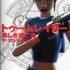 トゥームレイダー 美しき逃亡者のゲームと攻略本の中で どの作品が最もレアなのか