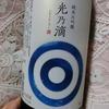 【日本酒飲もう】旨味玉がはじける~兵庫県 小西酒造の純米大吟醸「光乃滴」