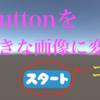 Unity Buttonを好きな画像にする方法 Unity学習13
