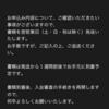 解約後即申し込みした三井住友カードですが、申し込み内容確認書類を提出しなければいけないようです