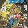 『秘密探偵JA 1』 望月三起也 ぶんか社コミック文庫