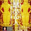 2018年5月13日(日)原始仏教トーク#50「智慧ある人 ー 高さではなく継続が本当の智慧をつくる」