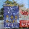 ◆静岡県:「GoTo」食事券が本格始動 県内商工会で窓口に長蛇の列◆