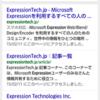 ExpressionTech.jpリニューアルその後