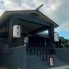 せん湯とごはんvol.5)石狩市弁天町『番屋の湯』と札幌市中央区大通西2丁目『サンドイッチの店 さえら』
