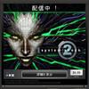 System Shock 2がSteamでリリース