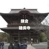 鎌倉五山の一つ「建長寺」へ行ってみた!