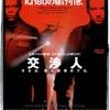 映画『交渉人』あらすじキャスト評価 スリリングなサスペンス映画