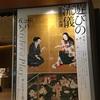 """六本木サントリー美術館で8/18まで開催""""遊びの流儀-遊楽図の系譜-"""" へ行ってきました。"""