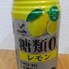 レモンサワーを比較してみた Vol.22 富永貿易「神戸居留置チューハイレモン糖類ゼロ」