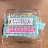 フルーツライフ:卵乳製品小麦粉不使用(ショートケーキ、チョコモンブラン)