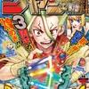 【ネタバレ感想】週刊少年ジャンプ 2020年14号