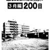 【まとめ】赤字の会社が廃業するまでの200日「3月編」