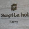 アメックスプラチナ シャングリラホテル東京でお茶しばくの巻!ゴールデンサークルのジェイドが無条件で付帯