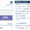 【TL-リンカーン導入施設さま必見】浜田が登録しているMyショートカットはこれ!