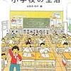【小学校の生活】新しい環境が苦手な発達障害の子にぴったり絵本?学校に早く馴染める!?